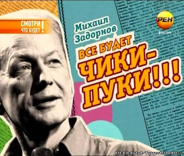 Мемуары (рен тv) 2016, юмористический концерт, сатира, webrip 720p сатира юмористический концерт